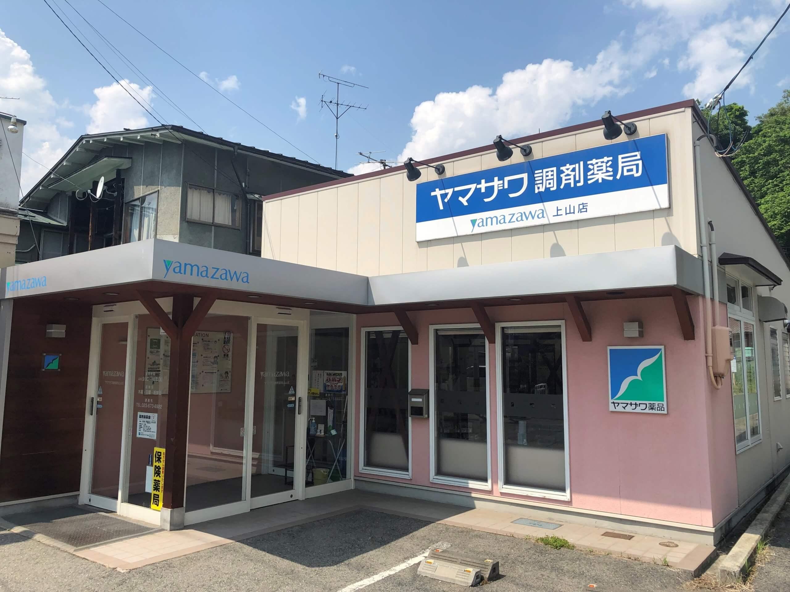 ヤマザワ調剤薬局上山店