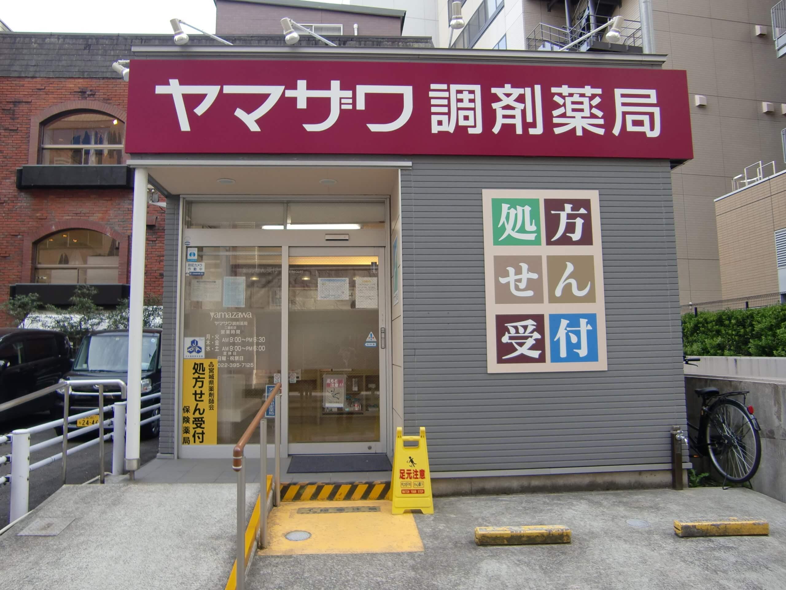 ヤマザワ調剤薬局二番町店