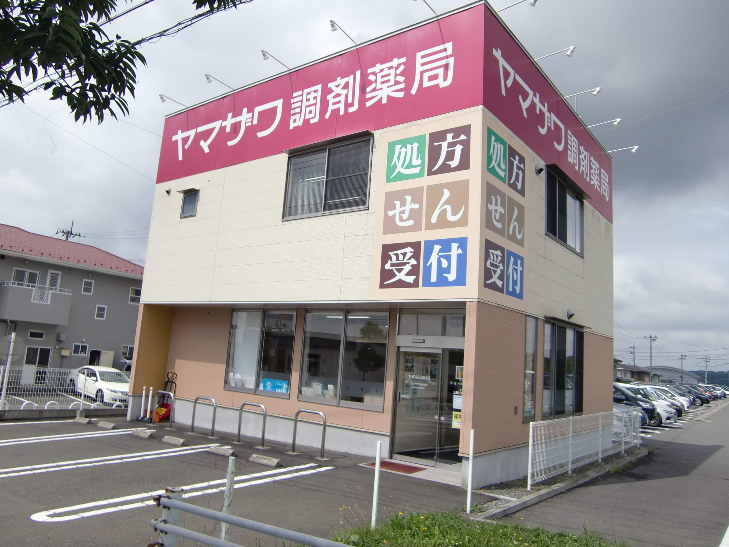 ヤマザワ調剤薬局仙塩利府病院前店