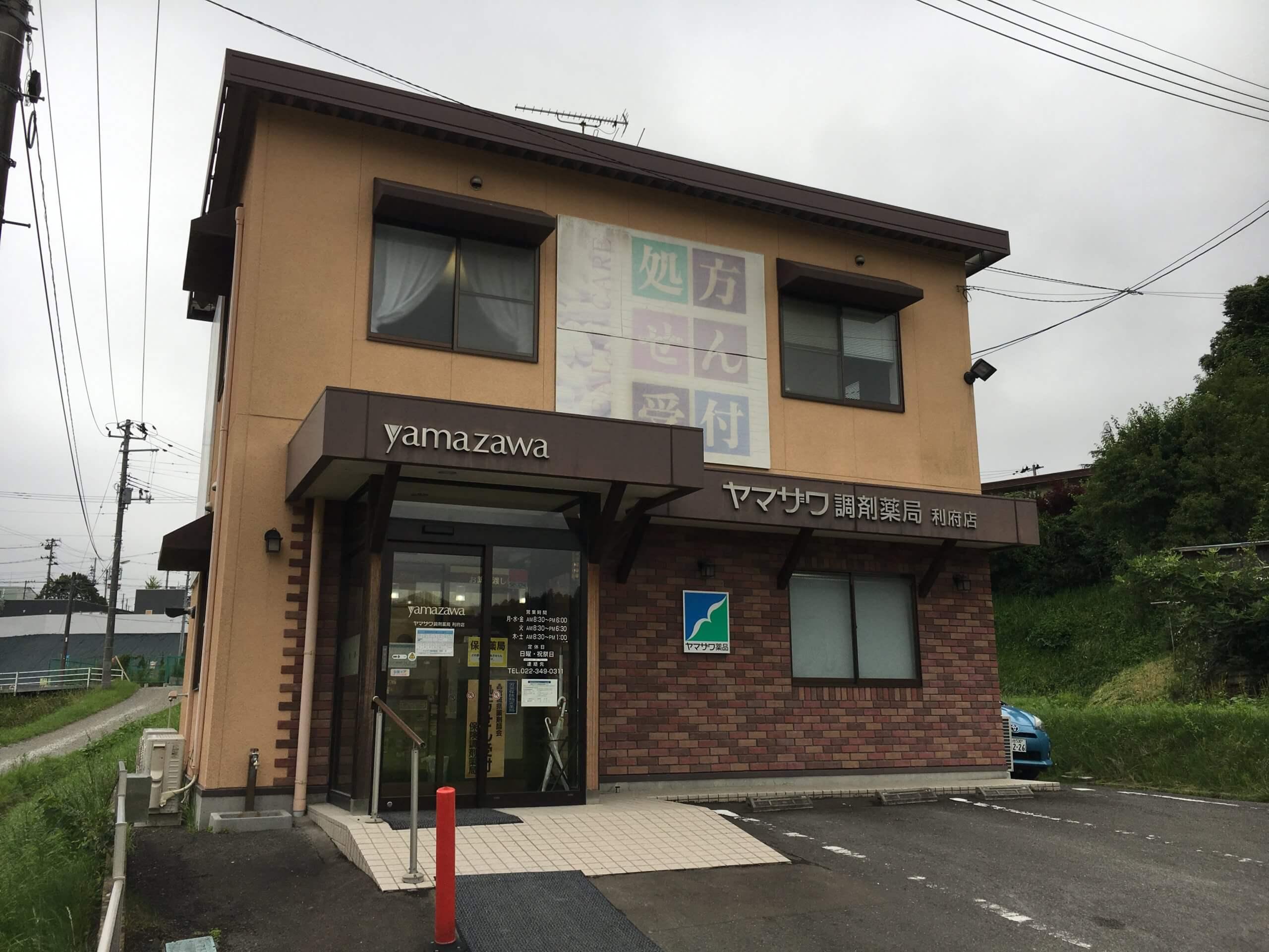 ヤマザワ調剤薬局利府店