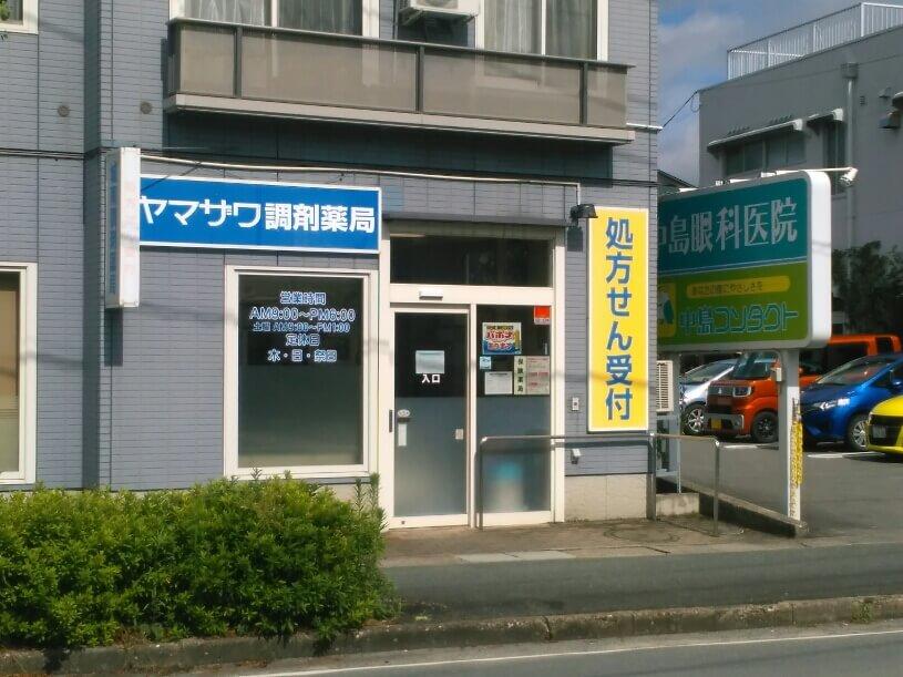 ヤマザワ調剤薬局城南店