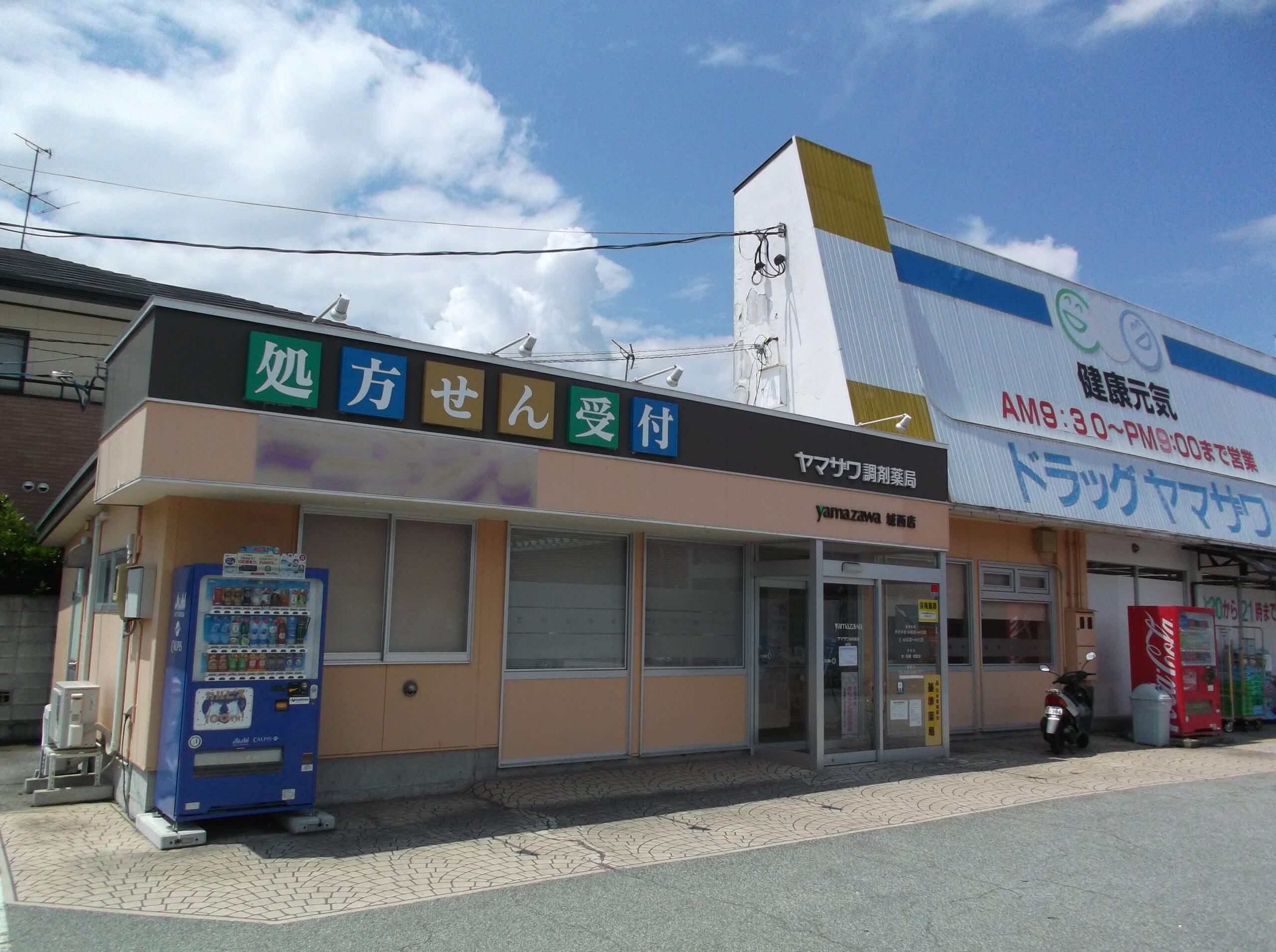 ヤマザワ調剤薬局城西店