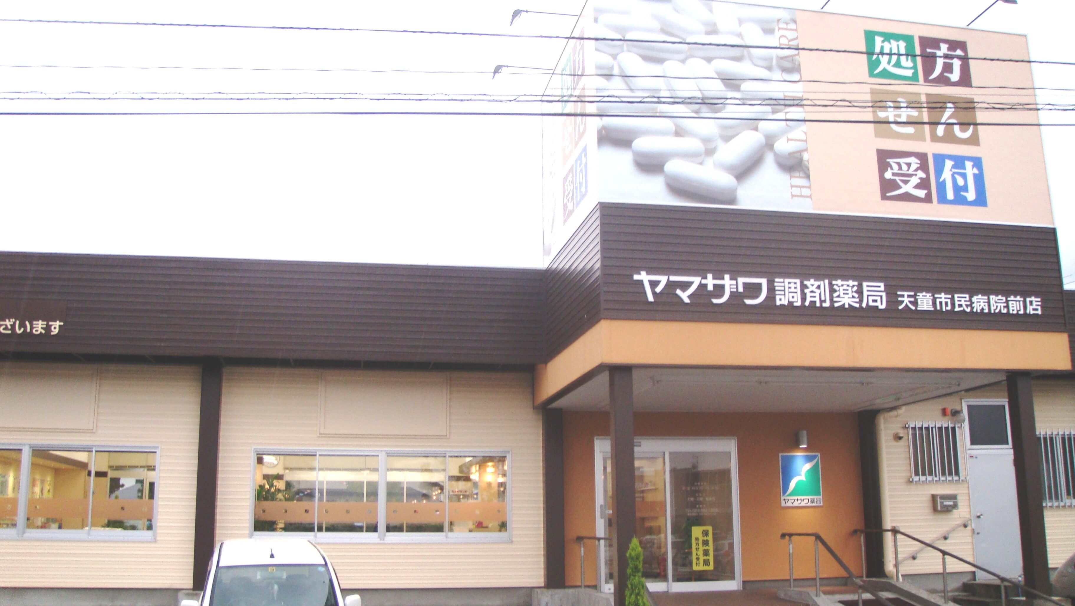 ヤマザワ調剤薬局天童市民病院前店