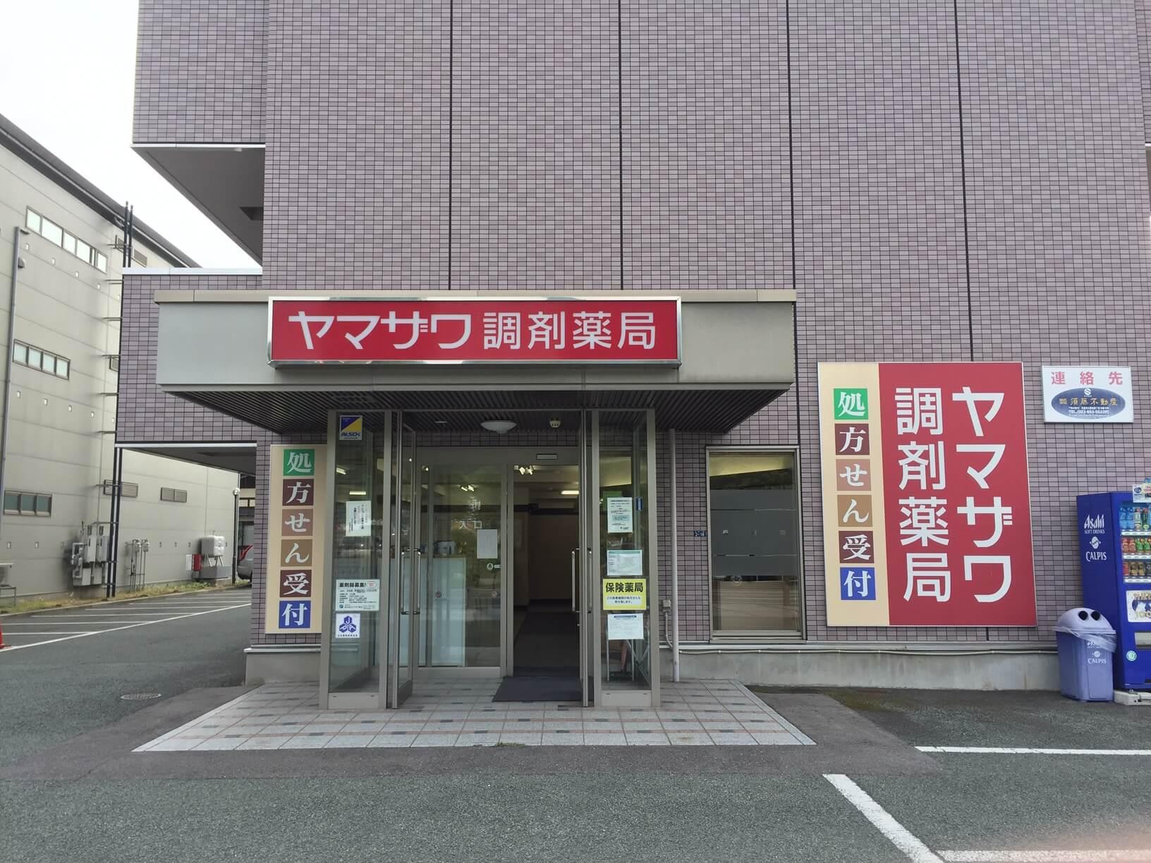 ヤマザワ調剤薬局天童鍬の町店