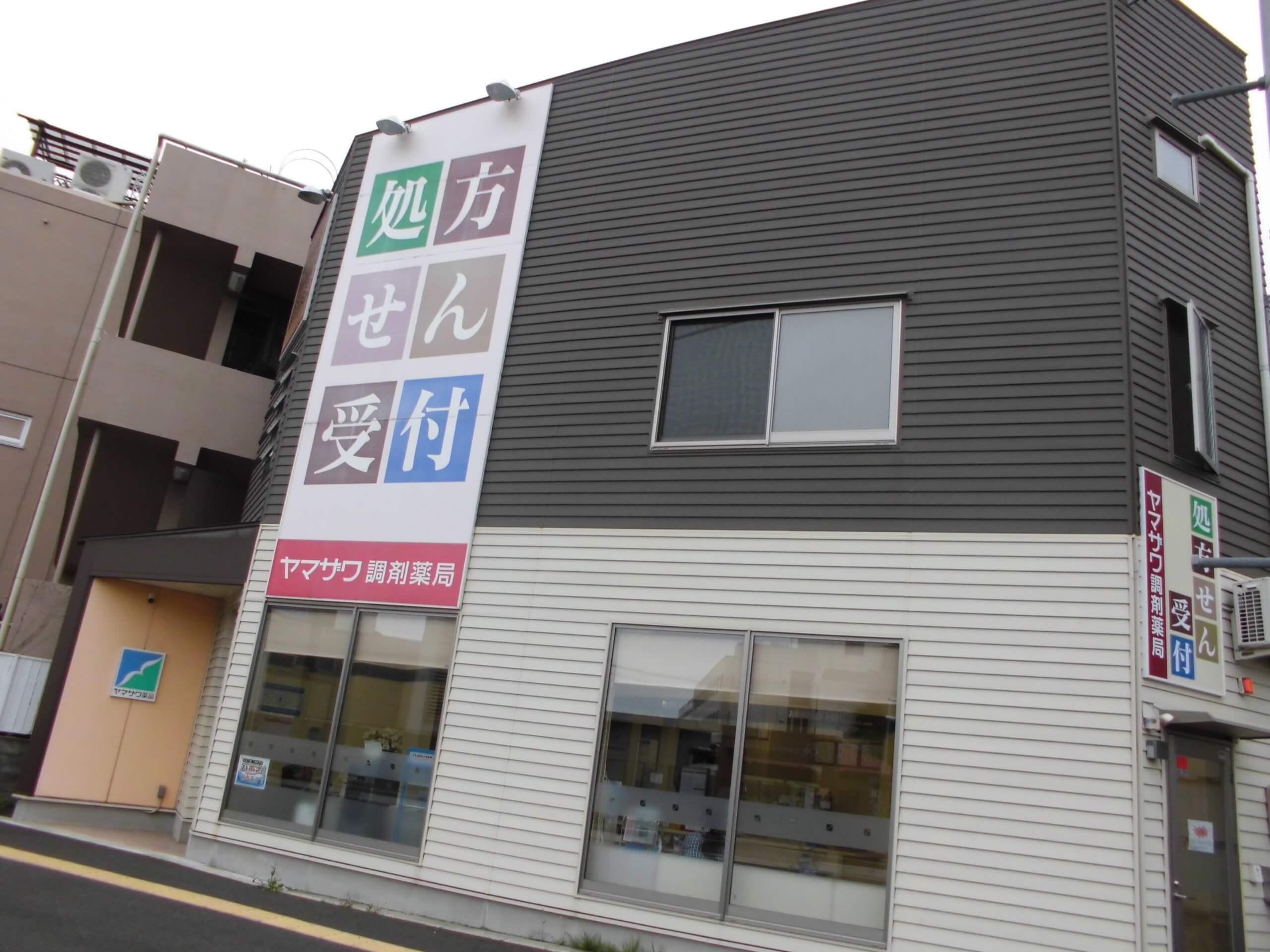 ヤマザワ調剤薬局宮城野原店