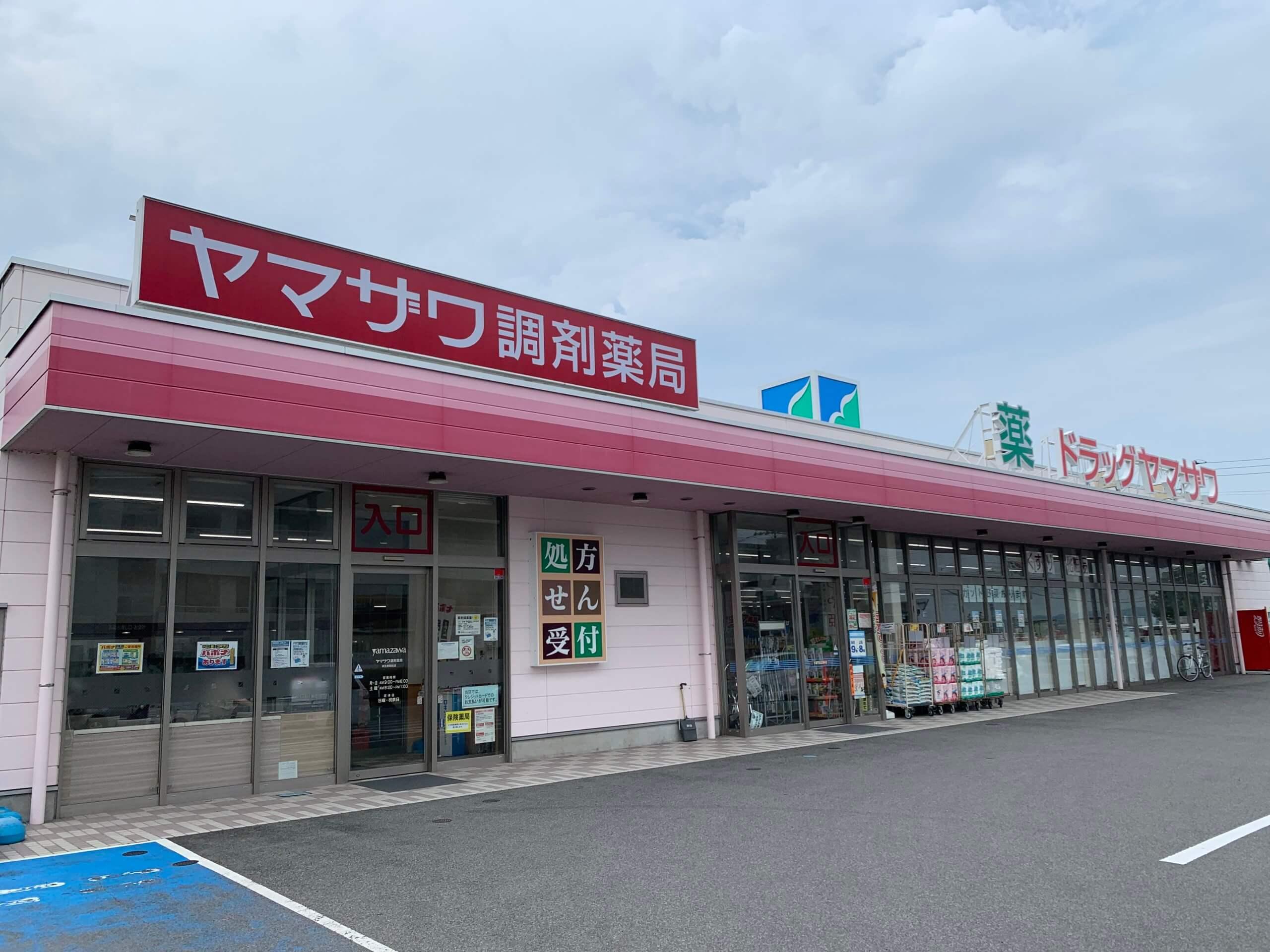 ヤマザワ調剤薬局山形済生病院前店