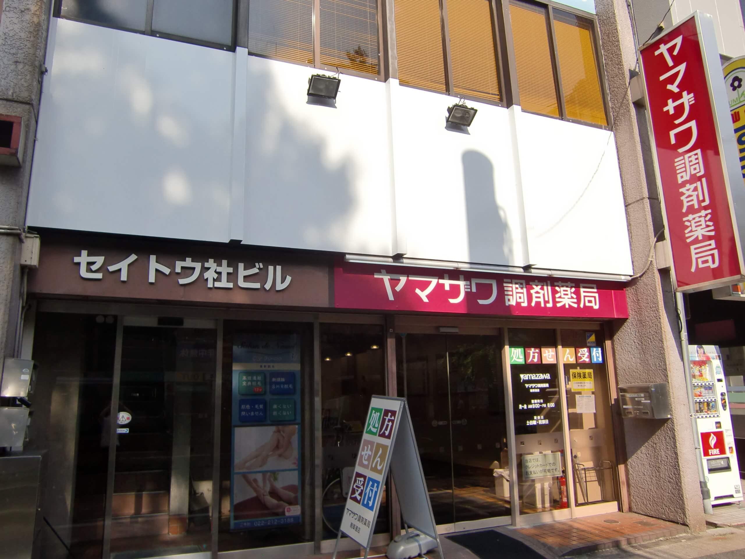 ヤマザワ調剤薬局晩翠通店