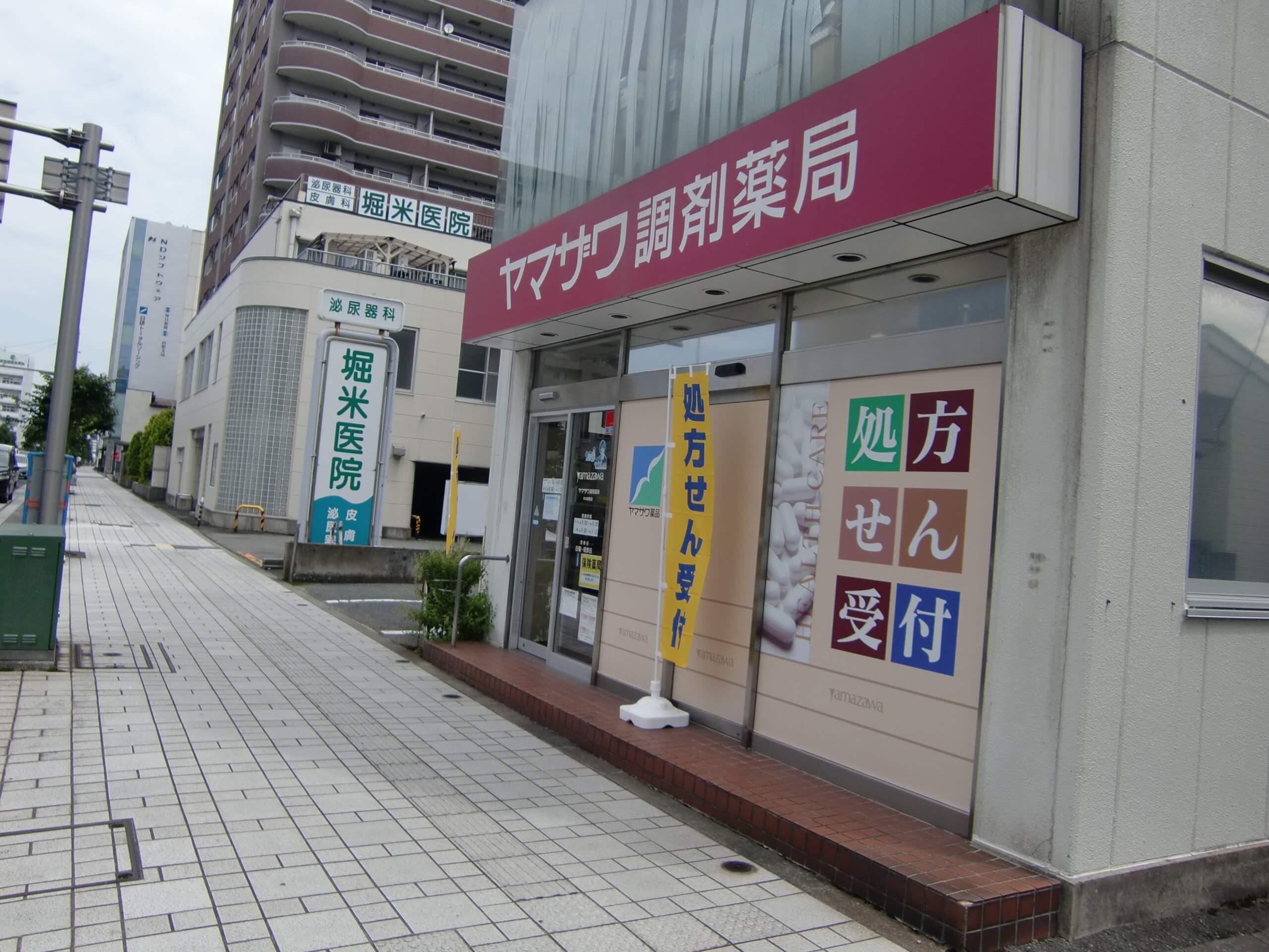 ヤマザワ調剤薬局木の実町店