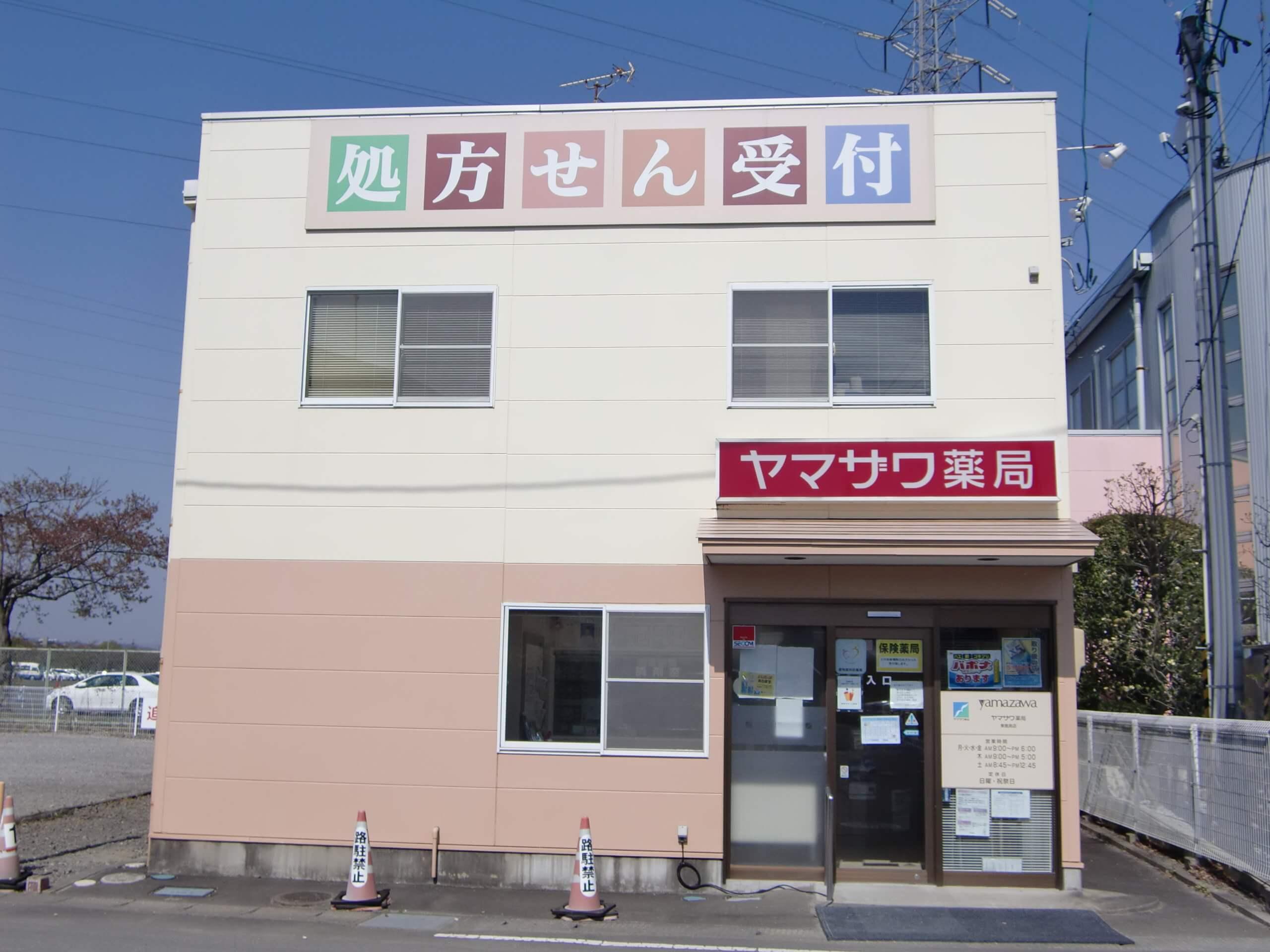 ヤマザワ調剤薬局東鹿島店
