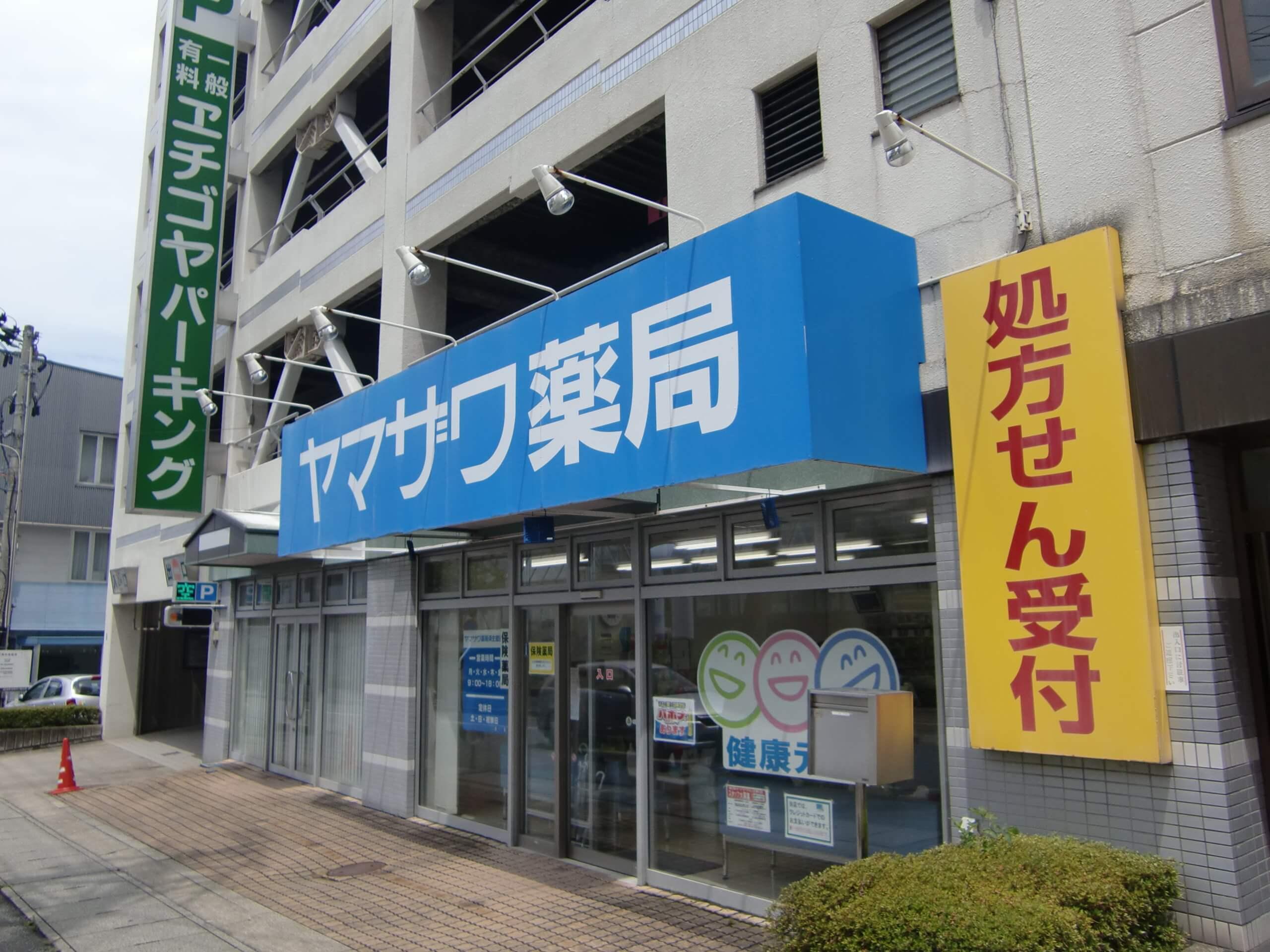 ヤマザワ調剤薬局済生館前店