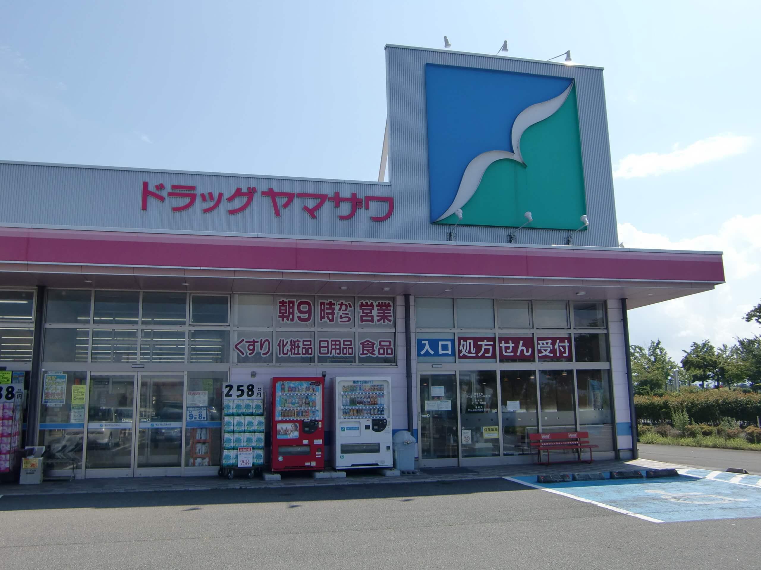 ヤマザワ調剤薬局県立中央病院前店