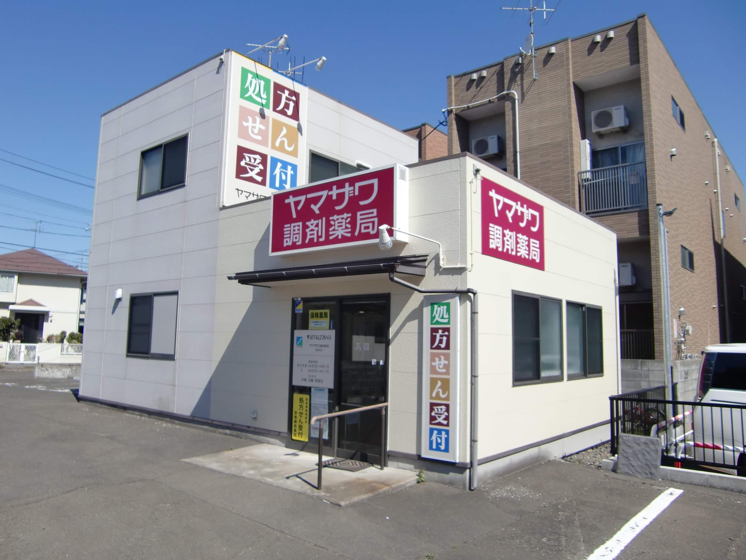 ヤマザワ調剤薬局萩野町店