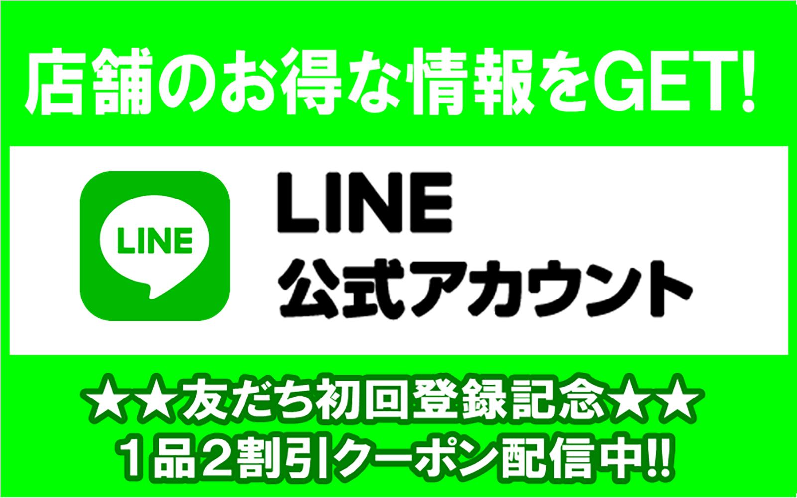 LINE公式アカウントのご紹介