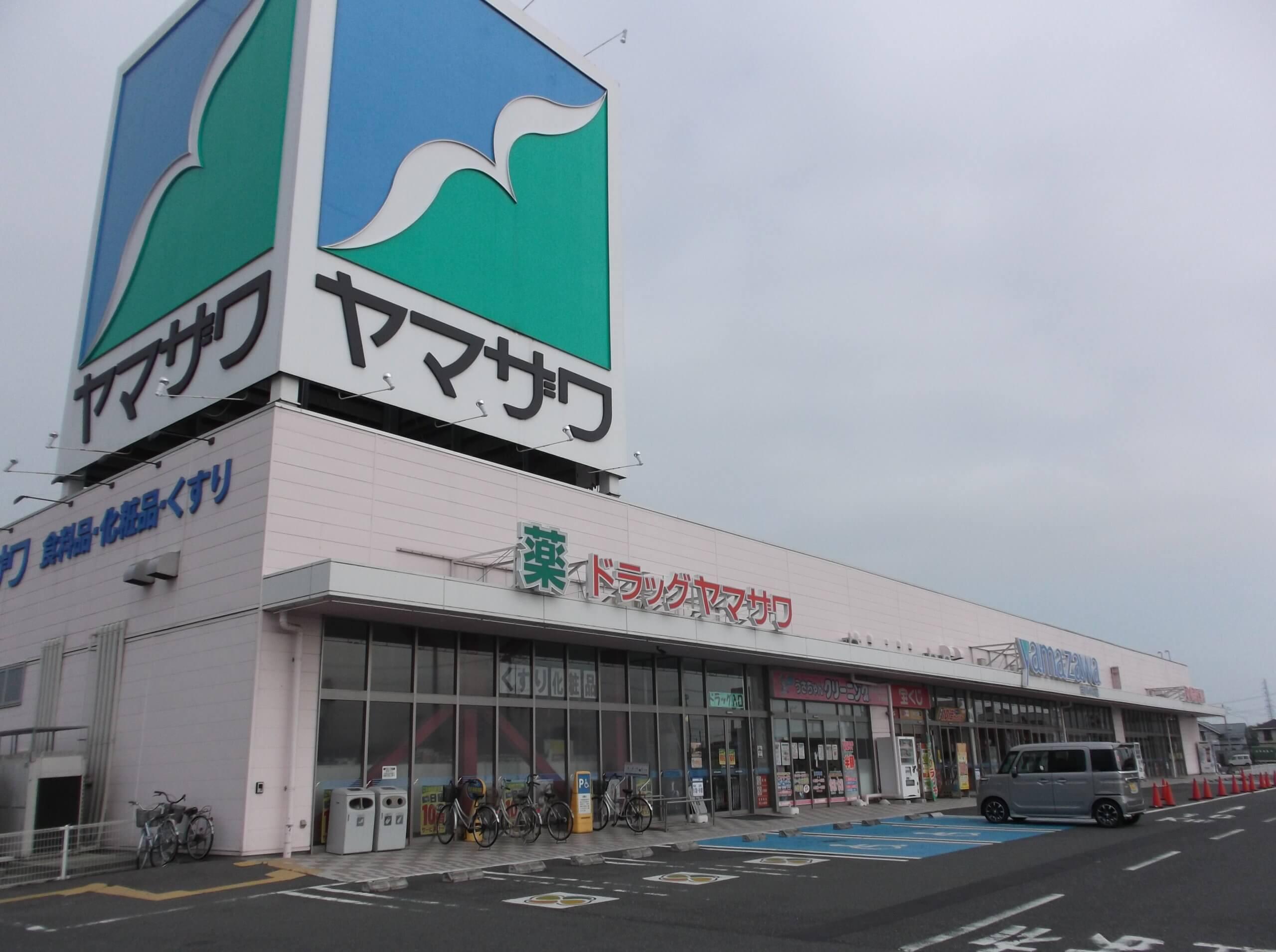 ドラッグヤマザワ古川バイパス店