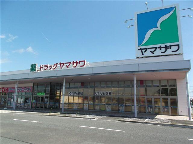 ドラッグヤマザワ古川北店