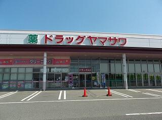 ドラッグヤマザワ吉岡店
