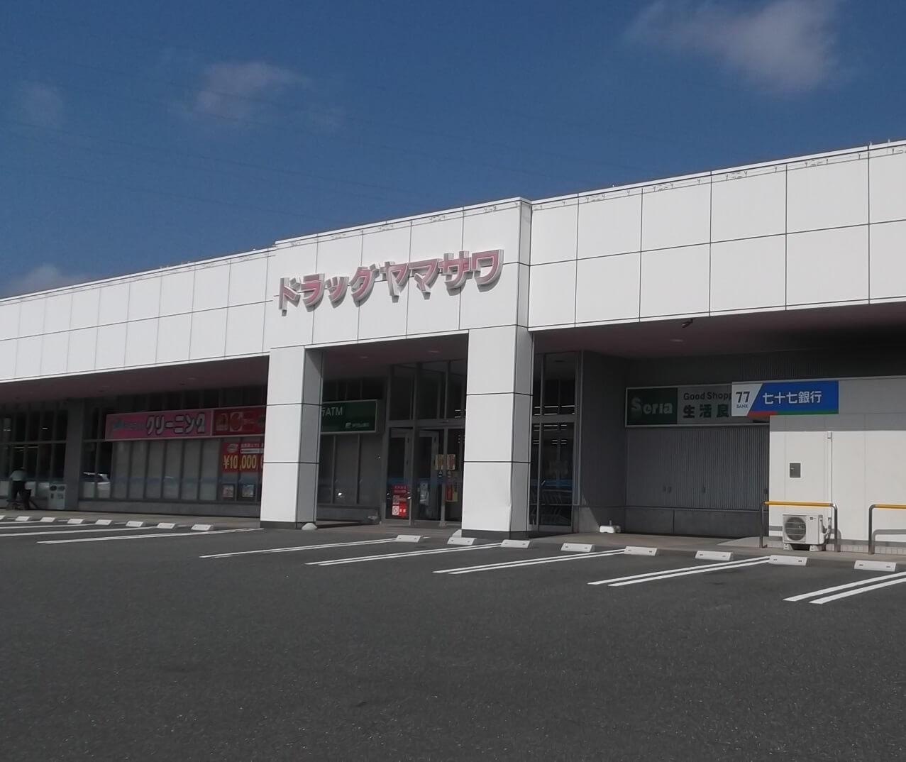 ドラッグヤマザワ富谷成田店