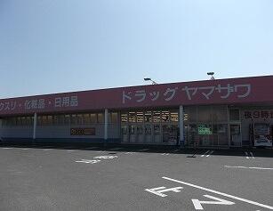ドラッグヤマザワ愛島店