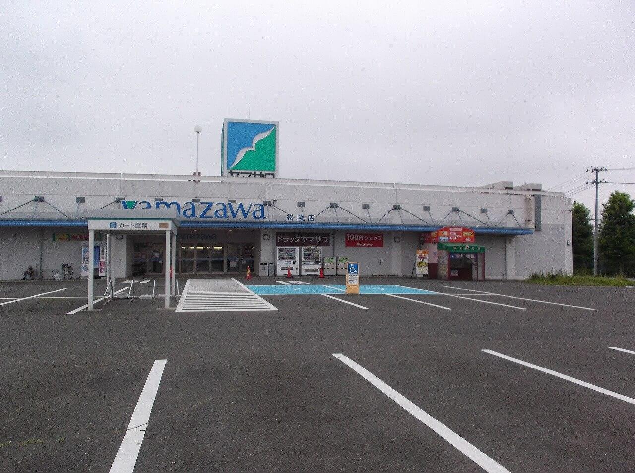 ドラッグヤマザワ松陵店