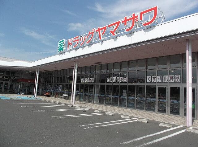ドラッグヤマザワ白石北店