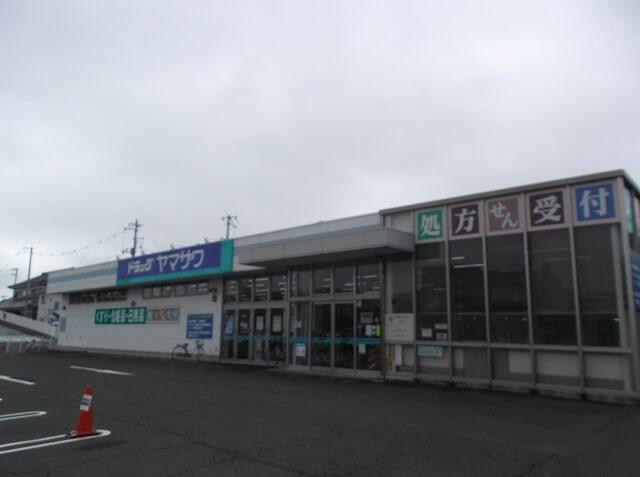 ドラッグヤマザワ高砂店