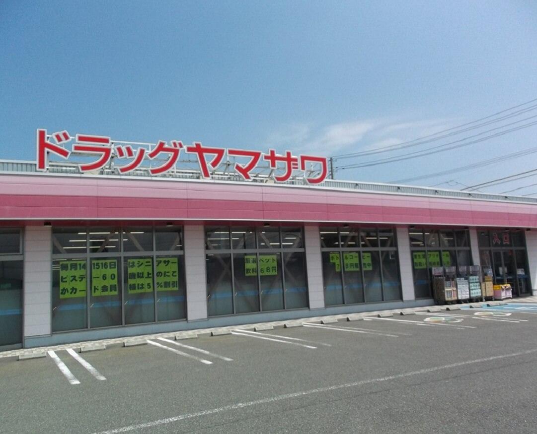 ドラッグヤマザワ山居町店