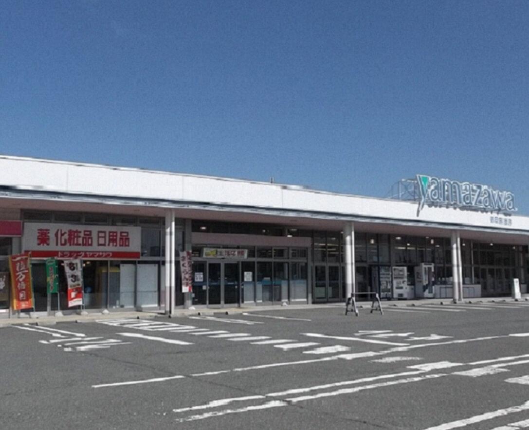 ドラッグヤマザワ鶴岡宝田店