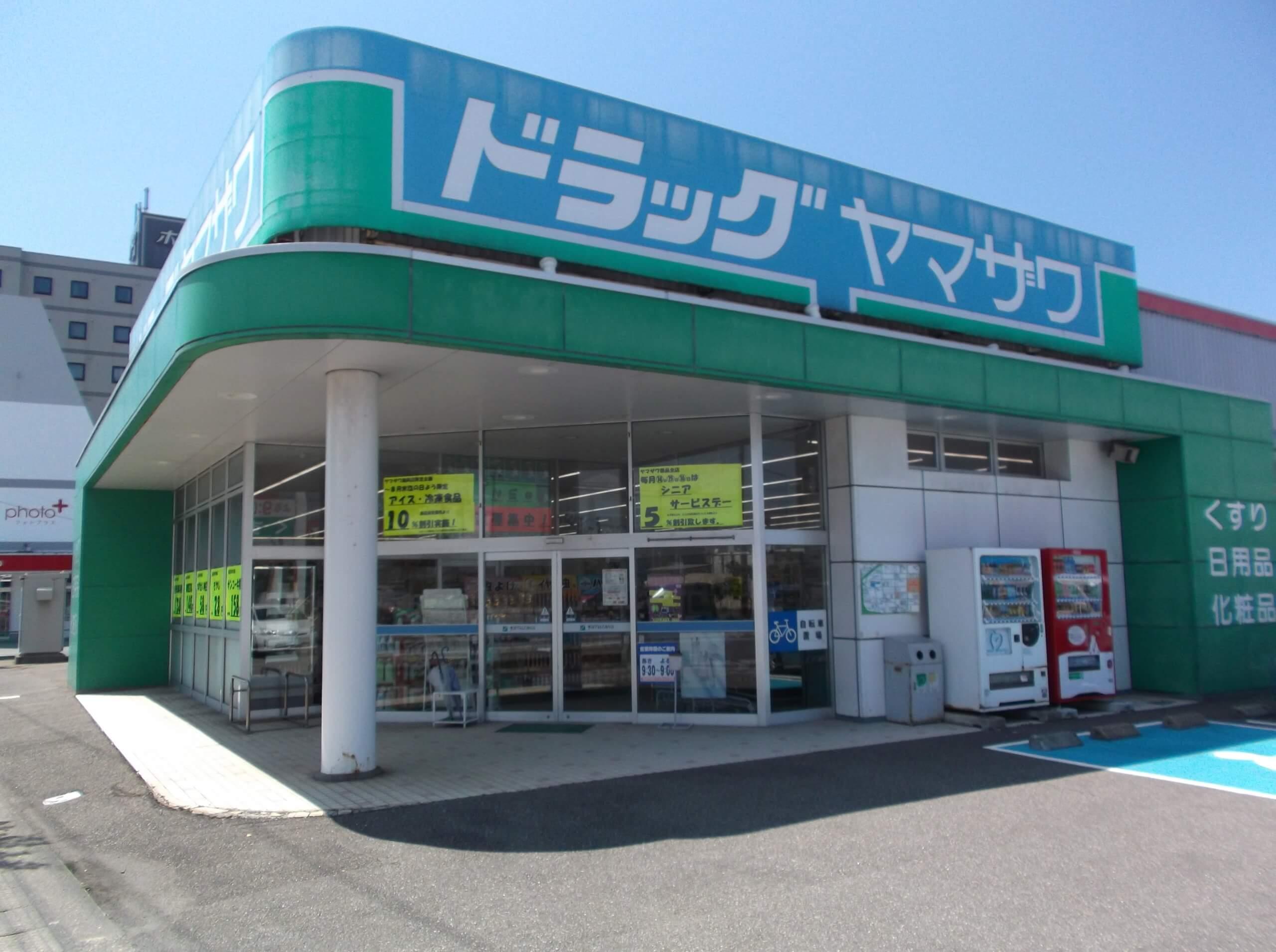 ドラッグヤマザワ鶴岡店