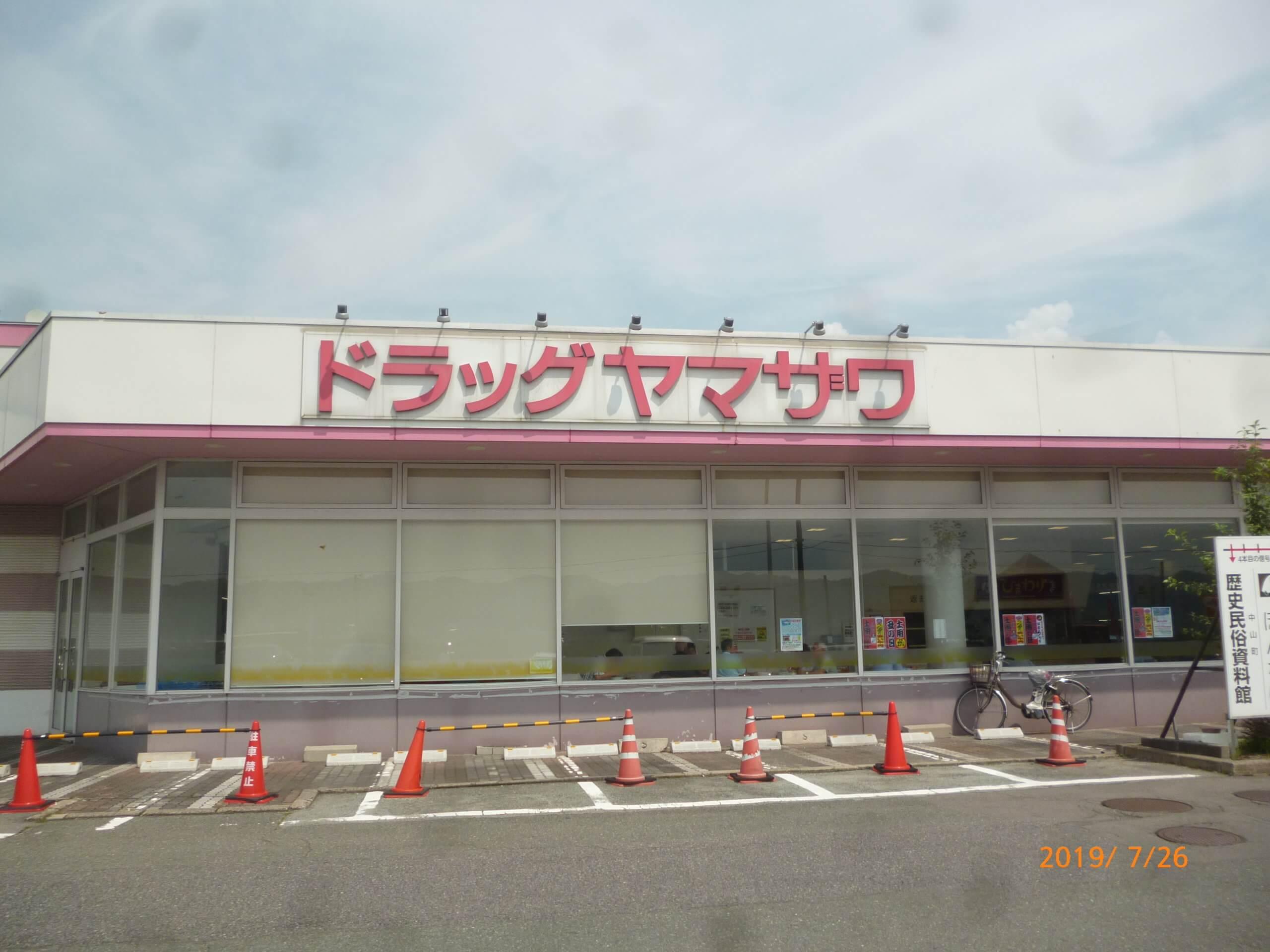 ドラッグヤマザワ中山店
