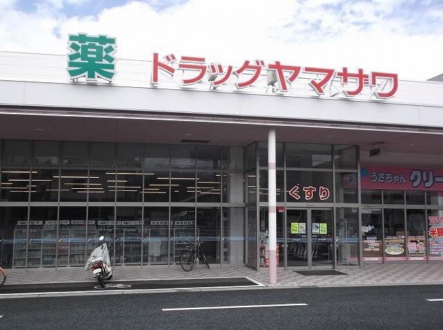 ドラッグヤマザワ宮町店