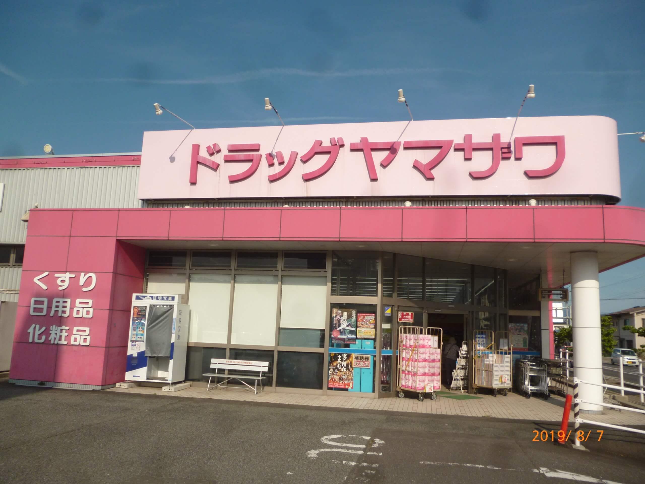 ドラッグヤマザワ寒河江店