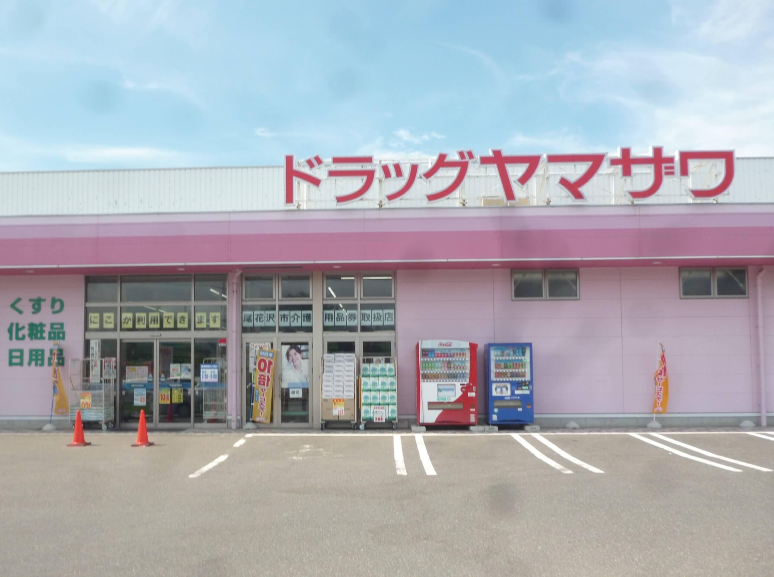ドラッグヤマザワ尾花沢店