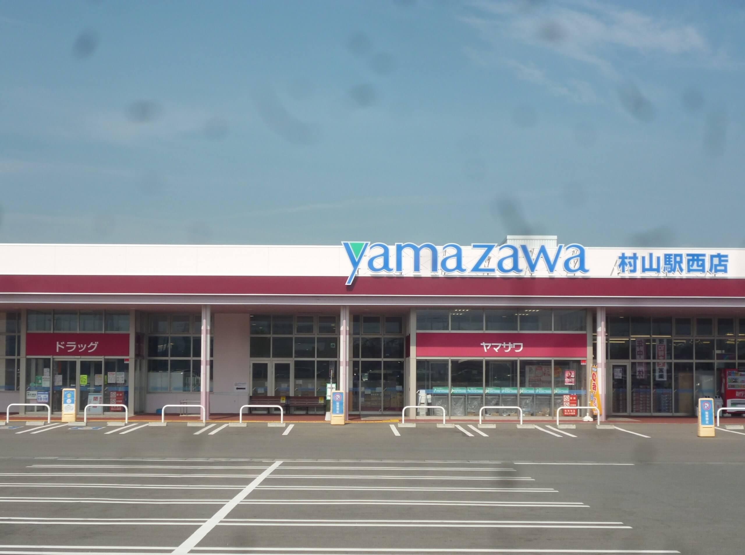 ドラッグヤマザワ村山駅西店