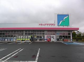 ドラッグヤマザワ県立中央病院前店