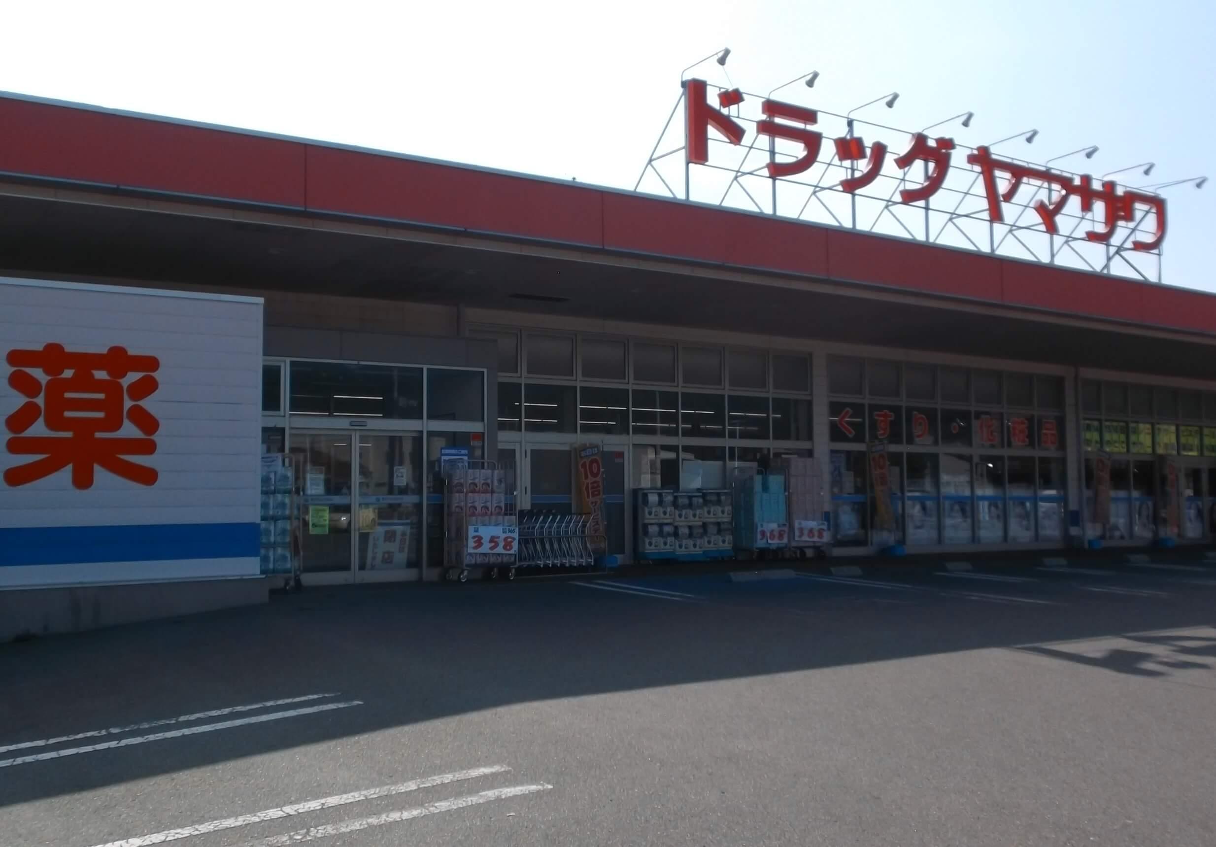 ドラッグヤマザワ堀川町店