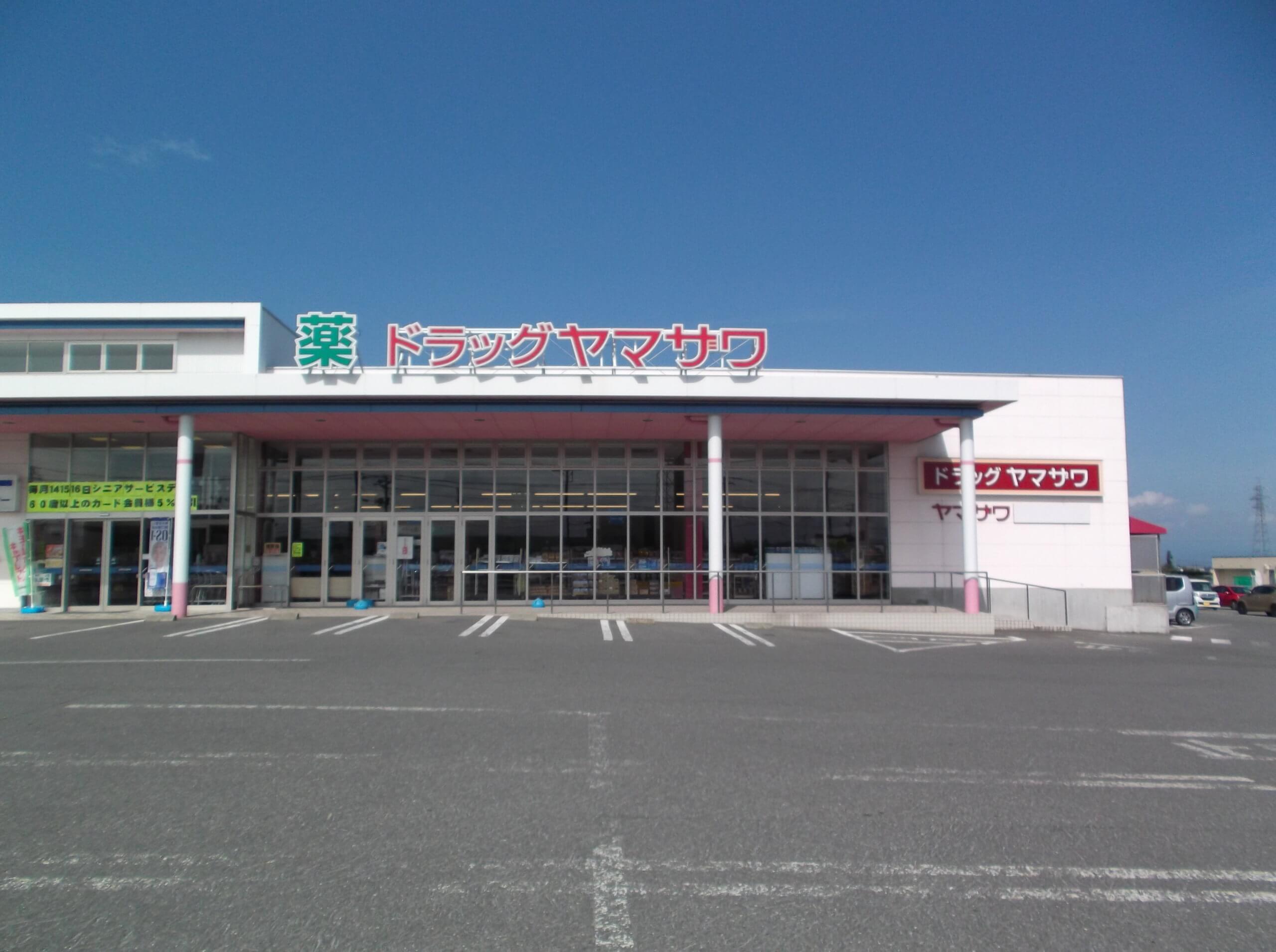 ドラッグヤマザワ米沢中田町店