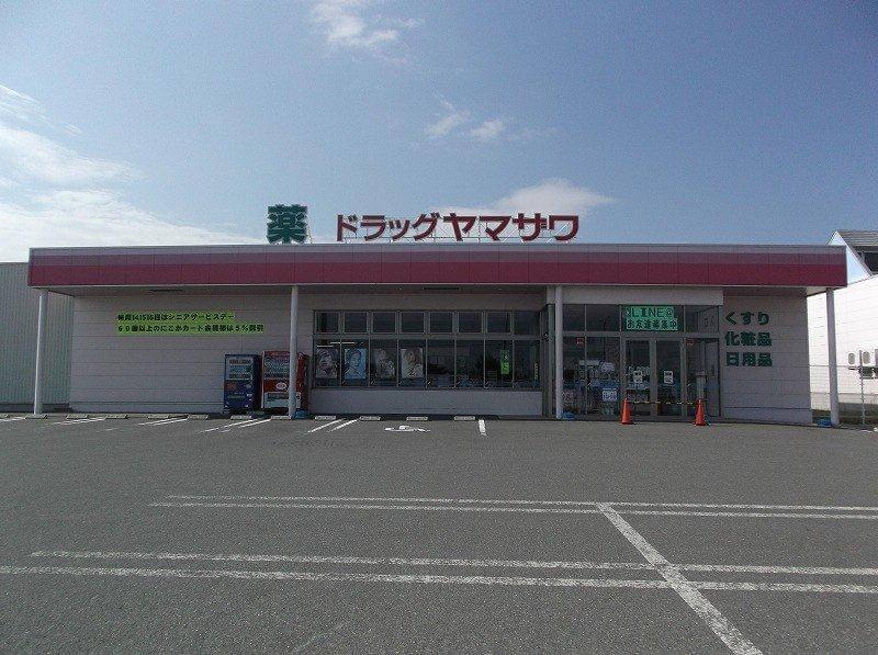 ドラッグヤマザワ花沢町店