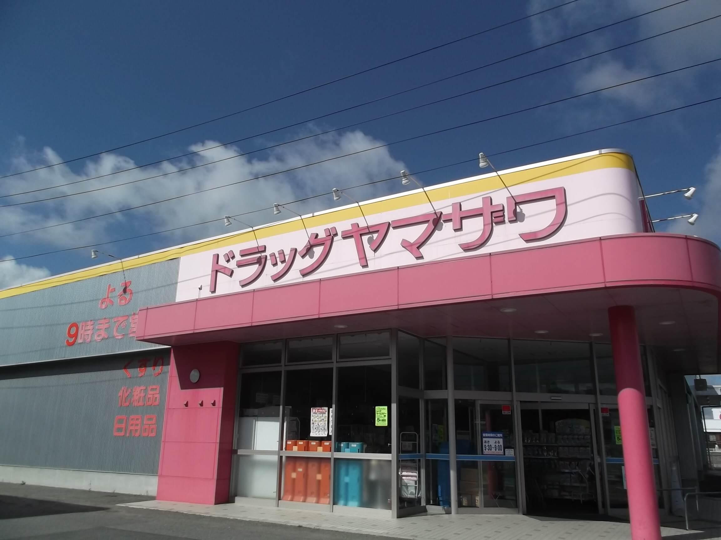 ドラッグヤマザワ高畠店