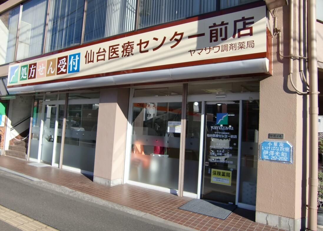 ヤマザワ調剤薬局仙台医療センター前店