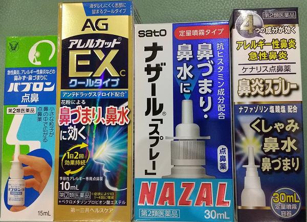 花粉 市販 薬