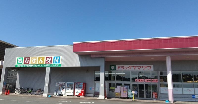 ヤマザワ調剤薬局多賀城店